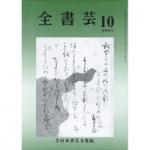 全書芸2019年10月号