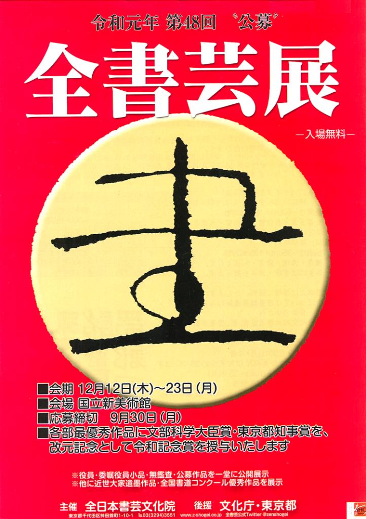 2019年第48回全書芸展ポスター表