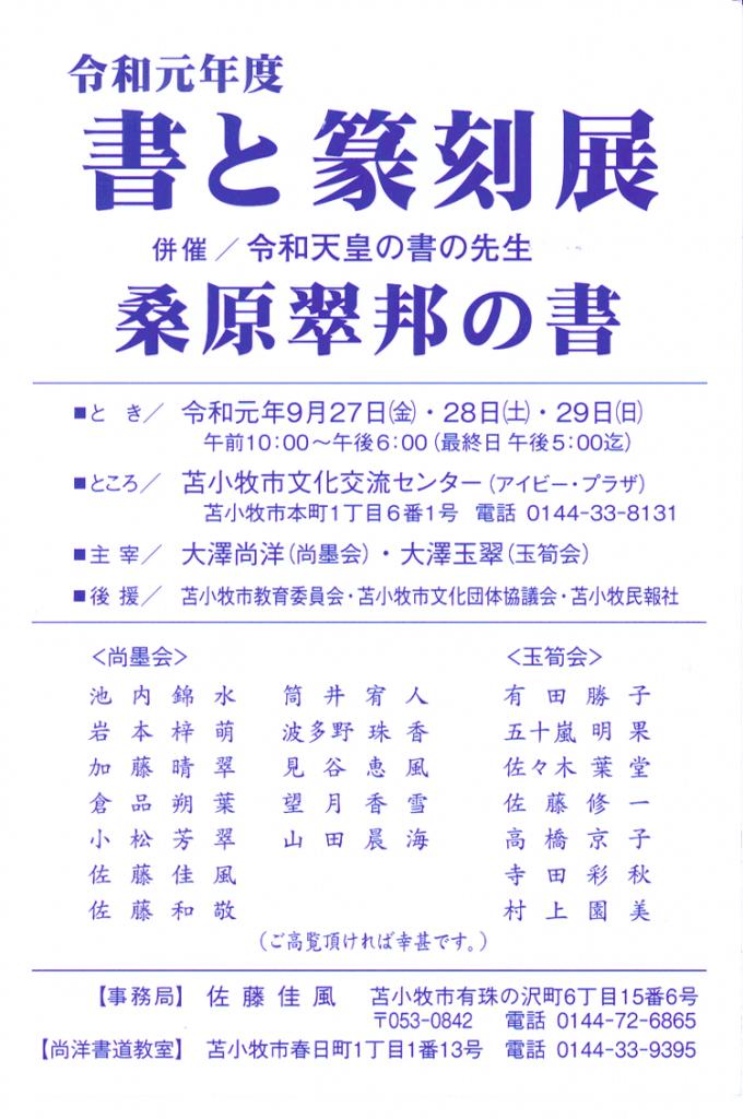 201909大澤尚洋書展