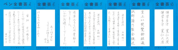 2019ペン全書芸