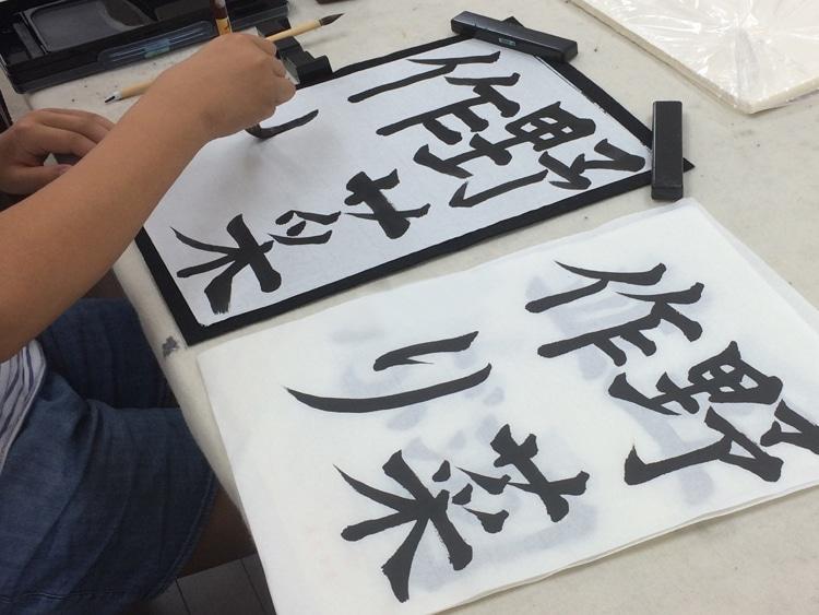 鈴木恵雪書道教室