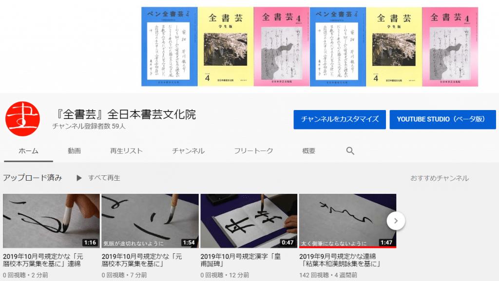 全書芸YouTubeTOP