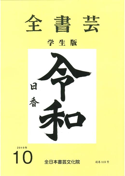 全書芸学生版2019年10月号表紙画像