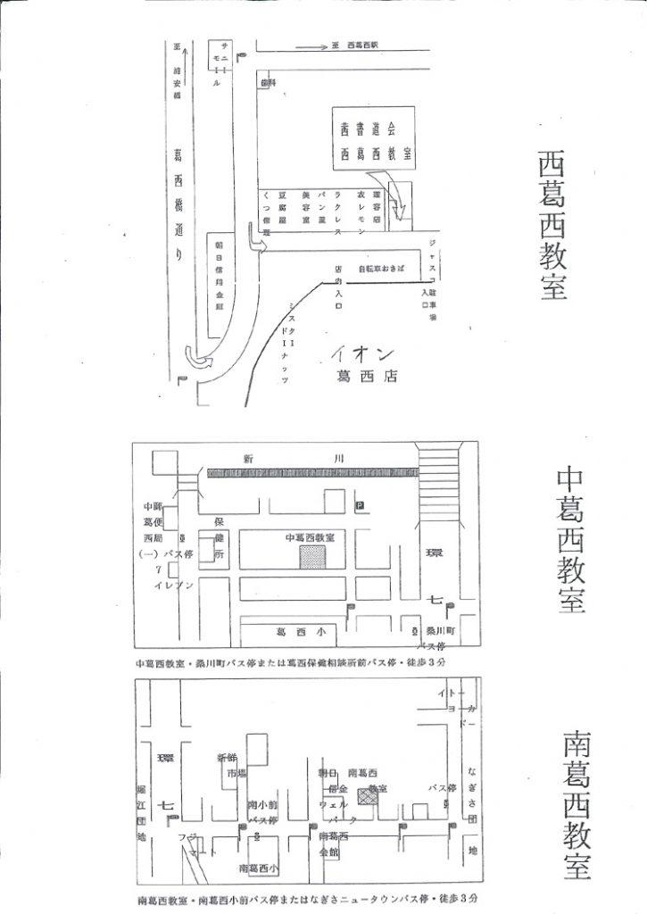 茜書道会教室地図