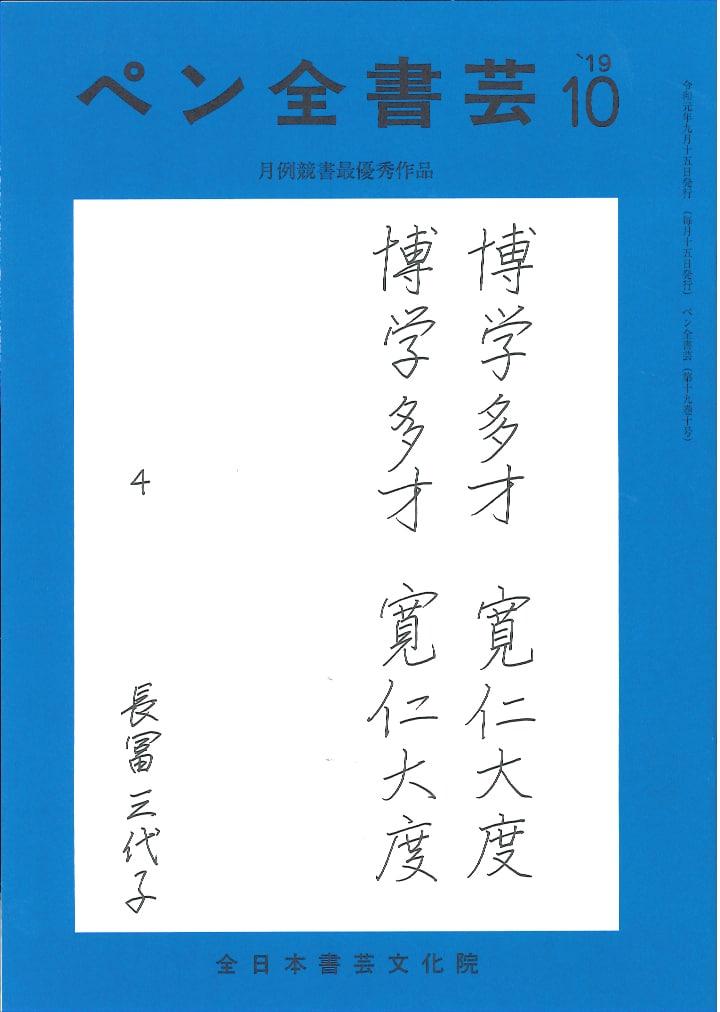 ペン全書芸2019年10月号表紙画像
