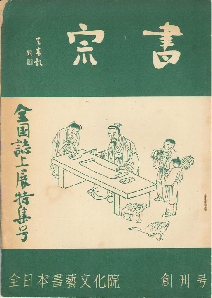 1950書宗創刊号1