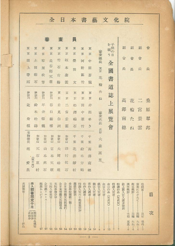 1950書宗創刊号2