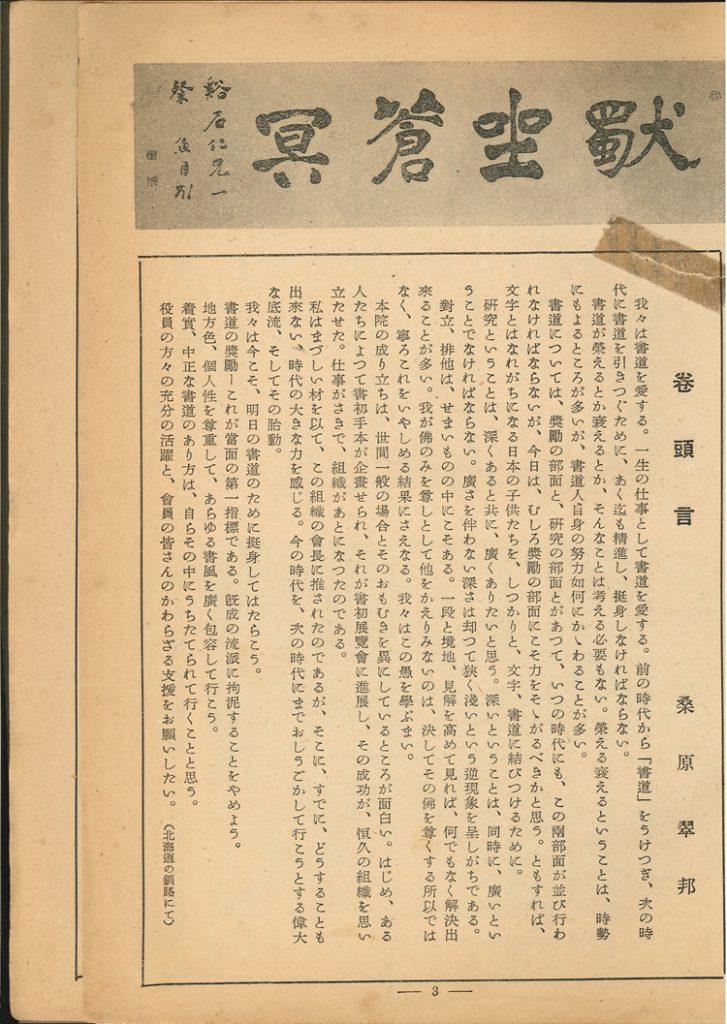 1950書宗創刊号3