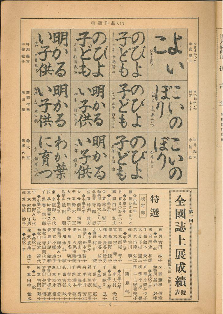 1950書宗創刊号4