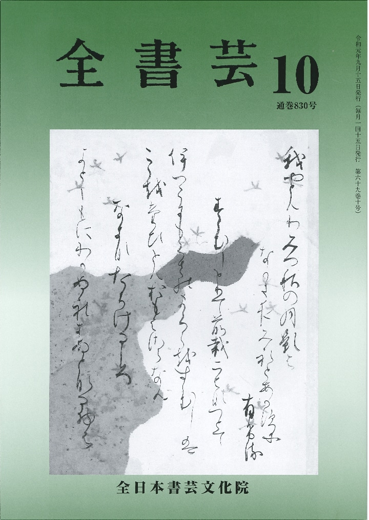 全書芸2019年10月号表紙画像