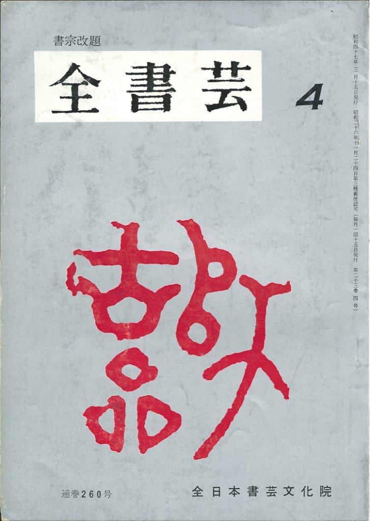 全書芸1972表紙