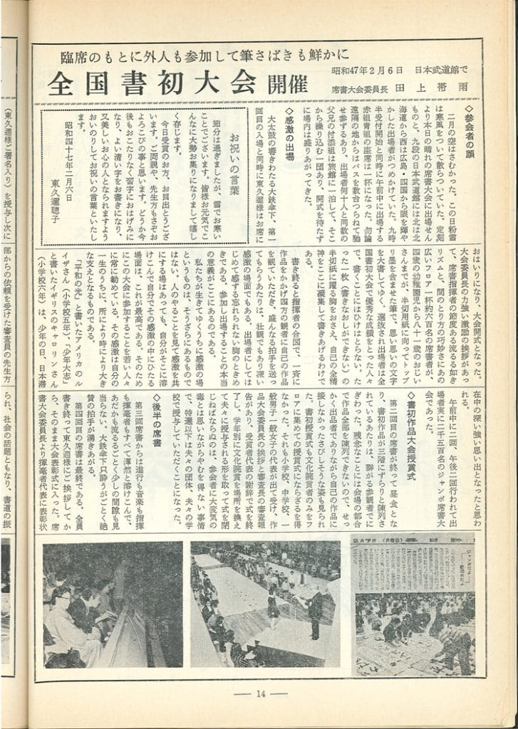 全書芸1972書初大会記事1