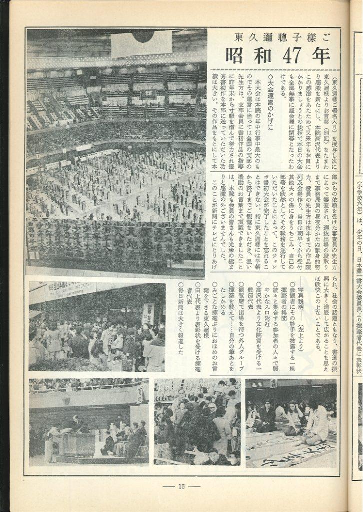 全書芸1972書初大会記事2
